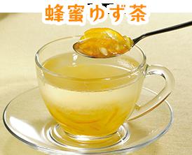蜂蜜ゆず茶