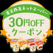 西友ネットスーパー30円OFFクーポン