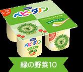 緑の野菜10