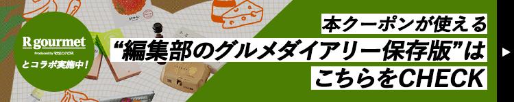 編集部のグルメダイアリー保存版