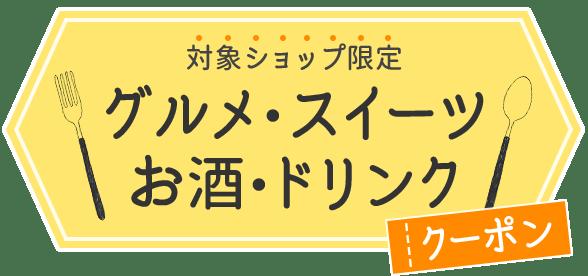 対象ショップ限定 グルメ・スイーツ お酒・ドリンク クーポン