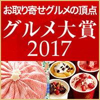 グルメ大賞2017