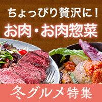 冬グルメ(お肉)