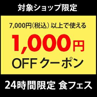 【対象ショップ限定】店内全品で使える食フェス1,000円OFFクーポン