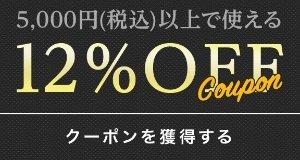 ■12%オフクーポン■12% OFF
