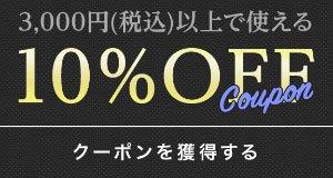 ■10%オフクーポン■10% OFF