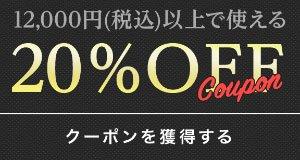 ■20%オフクーポン■20% OFF