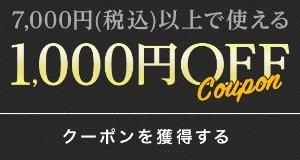 7,000円(税込)以上で使える1,000円OFFCouponクーポンを獲得する