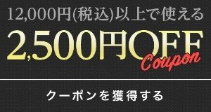 12,000円(税込)以上で使える2,500円OFFCouponクーポンを獲得する