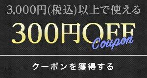 3,000円(税込)以上で使える300円OFFCouponクーポンを獲得する