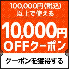 10,0000円(税込)以上で使える10,000円OFFCouponクーポンを獲得する