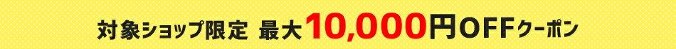 対象ショップ限定 最大2,500円OFFクーポン