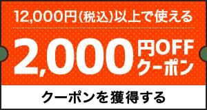 12,000円(税込)以上で使える2,000円OFFCouponクーポンを獲得する