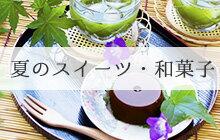夏のスイーツ・和菓子