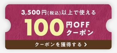 3,500円(税込)以上のお買い物で使える100円OFFクーポン
