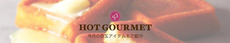 HOT GOURMET 今月の目玉アイテムをご紹介