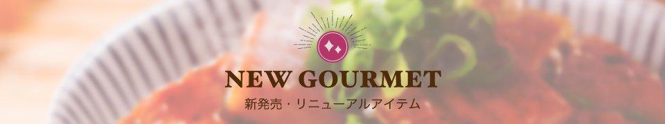 NEW GOURMET 新発売・リニューアルアイテム