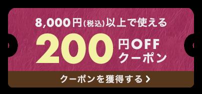 8,000円(税込)以上のお買い物で使える200円OFFクーポン