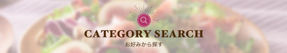 CATEGORY SEARCH お好みから探す