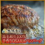 黒毛和牛100%手作りOSAKAハンバーグ150g