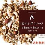 恋するグラノーラ ナチュラルナッツ1種×3個
