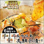 【長崎牧島美鯛】長崎鯛茶漬けセット