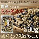 ミックス煎り豆 九州パンケーキ
