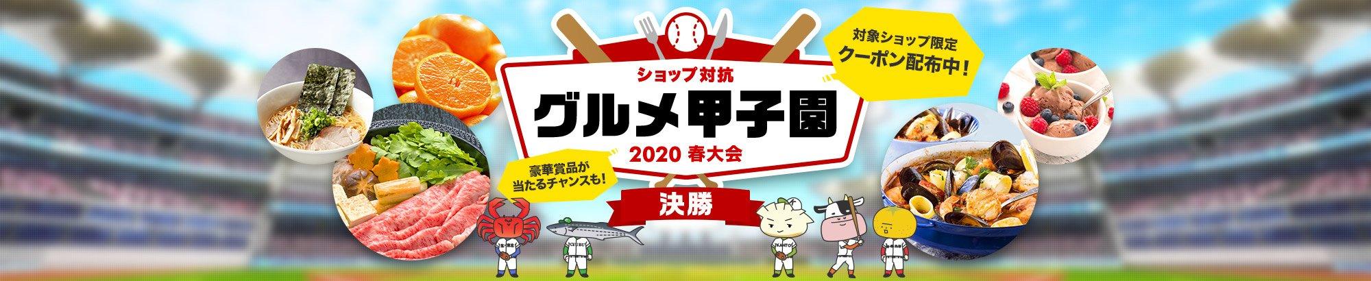 グルメ甲子園2020春大会   決勝
