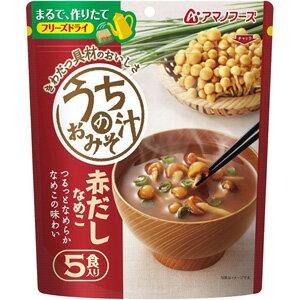 アマノフーズ 即席みそ汁・スープ