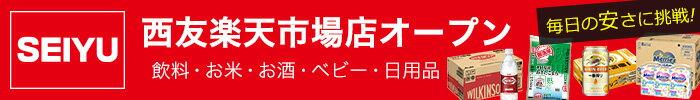SEIYU 楽天市場店