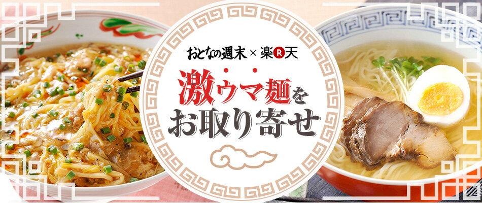 おとなの週末×楽天 激ウマ麺をお取り寄せ