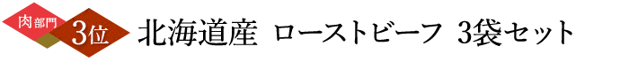 北海道産 ローストビーフ 3袋セット