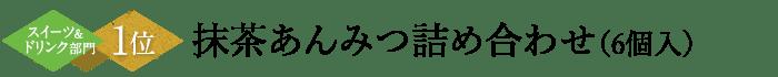抹茶あんみつ詰め合わせ(6個入)