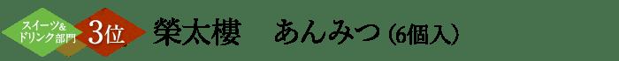 榮太樓 あんみつ(6個入)
