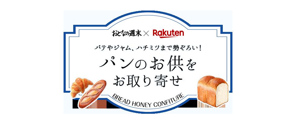 パンのお供をお取り寄せ