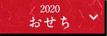 2020 おせち