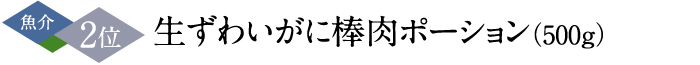 魚介 2位 生 ずわいがに 棒肉ポーション (500g)