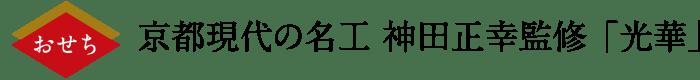 おせち 京都現代の名工 神田正幸監修 「光華」