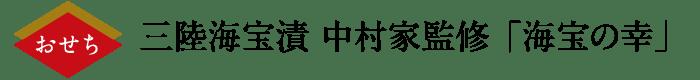 おせち 三陸海宝漬 中村家監修 「海宝の幸」