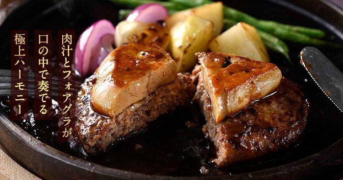 黒毛和牛と黒豚の極上ハンバーグ フォアグラ添え 黒トリュフソースの贅沢セット