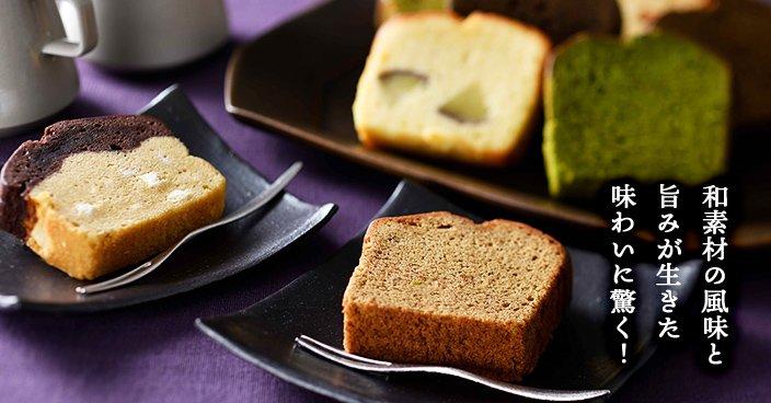 自家製いせぶらパウンドケーキ