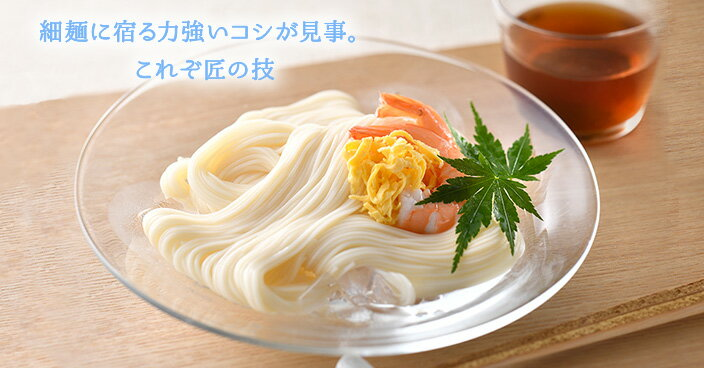 三輪素麺 奏
