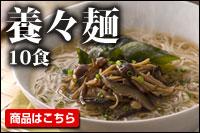 雲仙きのこ本舗が作った養々麺