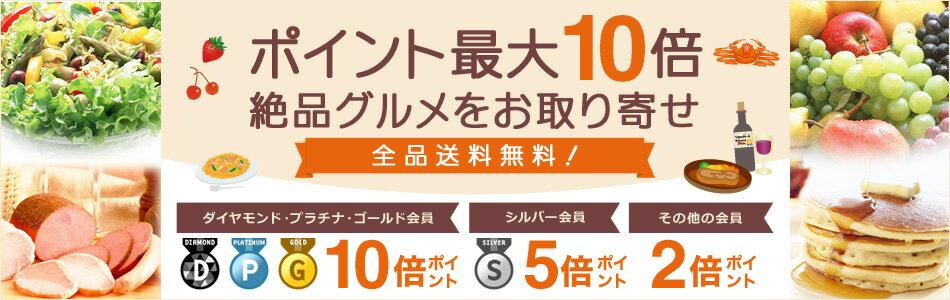 ポイント最大10倍 絶品グルメをお取り寄せ 全品送料無料!