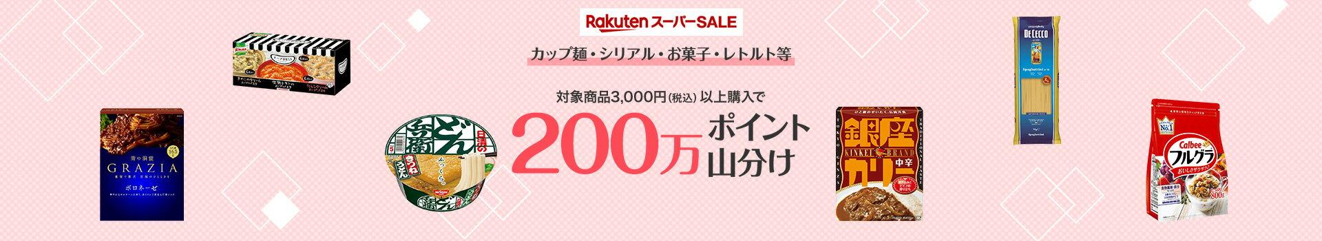 カップ麺・シリアル・お菓子・レトルト等購入で200万ポイント山分け