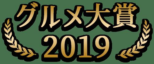 楽天市場グルメ大賞2019