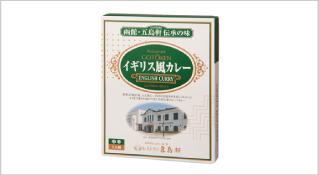 五島軒 伝承の味イギリス風カレー