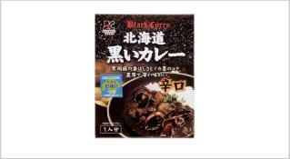 北海道名産黒いカレー 辛口