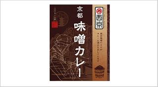 京都味噌カレー