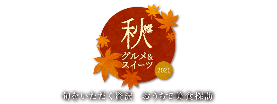 秋グルメ&スイーツ2021